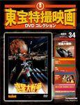 東宝特撮映画DVDコレクション34