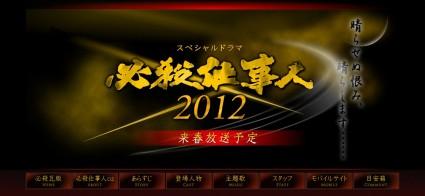 必殺仕事人2012