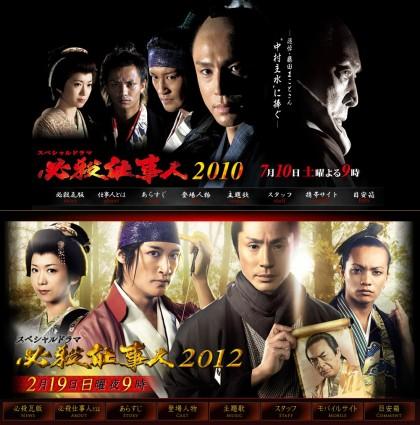 必殺仕事人2010&2012