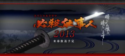 hissatsu2013_1