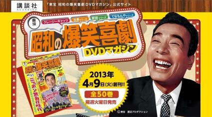 昭和の爆笑喜劇DVDマガジン