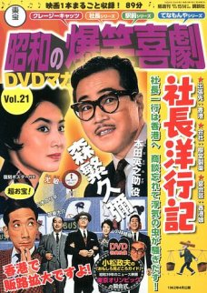 隔週刊 東宝 昭和の爆笑喜劇DVDコレクション